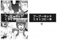 c91copybook_001.jpg