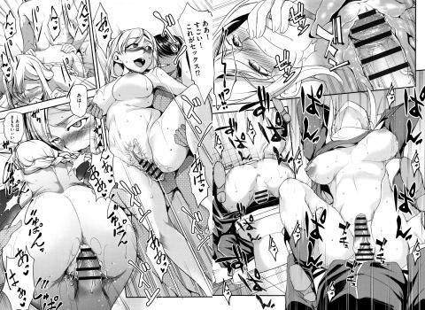 [Amano Kazumi] Seida Inyou -Seijo no Katachi Shita Intou-