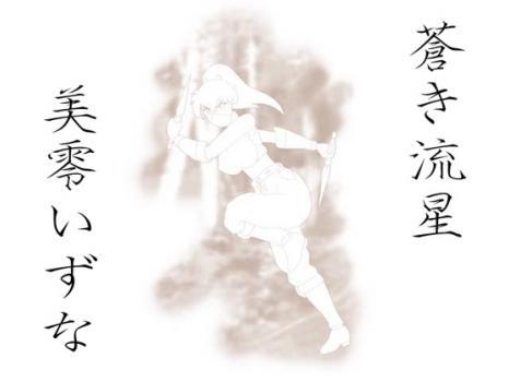 (同人ゲーム)[150715][かったーのアダルト天国] 蒼き流星 美零いずな [96M] [RJ158827]