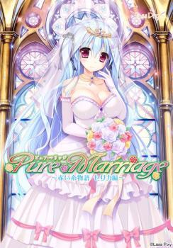 (18禁ゲーム)[171027][Lass Pixy] Pure Marriage ~赤い糸物語 セリカ編~ [1322M]