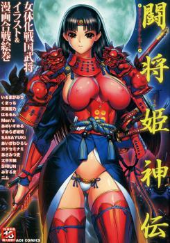 [Anthology] Toushou Hime Shinden