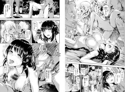 [Satou Souji] Ayamachi Endless
