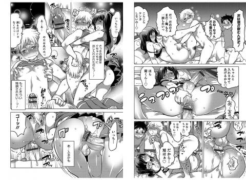 [Inochi Wazuka] Hakudaku Shounen